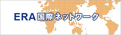 ERA国際ネットワーク