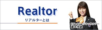 Realtor(リアルター)とは