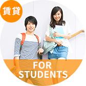 学生向け物件